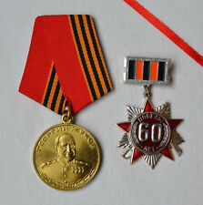 Russian medal Georgy Zhukov Lot of 2 Soviet USSR Army pin badge 60 years Victory