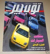 توب جير Top Gear BBC #1 Arabic Middle East Car Automobile RARE Magazine 1998