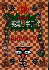 Animals English/Chinese Dictionary Playing Cards, Part 1