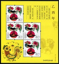 China PRC 2005-1 Year or the Rooster Cock Hahn Neujahr Block 122 ** MNH