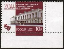 RUSSIA MNH 2009 The 200th Anniversary of the Shchepkin Drama School