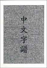 Chinese Characters: A Genealogy and Dictionary English and Mandarin Chinese Edi