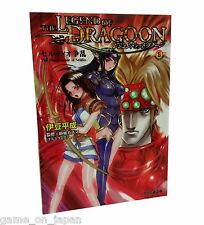 Legend of Dragoon Japanese Novel The Disturbance in Seldio Import Used