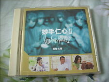 a941981 HK TV Drama Series Soundtrack Healing Hands II 妙手仁心 II CD