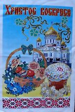 Russian Orthodox Easter cake cathedral Christ was Resurrected Irish table cover