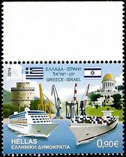 GREECE 2016 - JOINT ISSUE WITH ISRAEL - SHIPS & PORTS - STAMP - MNH
