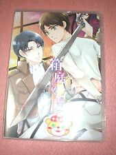 BL Doujin Software PC game Japanese Version Attack on Titan/Utsukiyo