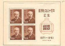 RARE 4 block JAPAN 1951 HISOKA MAEJIMA STAMP & INFORMATION SHEET