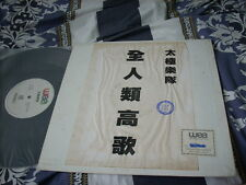a941981 HK 80s Band Tai Chi Promo LP 2 Songs 全人類高歌 想 太極