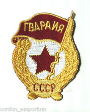 RUSSIAN RUSSIA SOVIET GUARD EMBLEM EMBROIDERED LOGO PATCH 2.75 INCHES