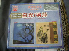 a941981  Bai Kwong 白光 Autumn Night 秋夜 Liang Ping 梁萍 昭君怨 Wang Zhao Zun Sealed EMI Pathe Double CD Box Set 膜拜好時代