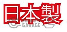 MADE IN JAPAN JDM Car Sticker Decals - 200MM X 90MM RED ON WHITE