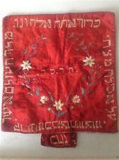 Antique 1914 Judaica Passover Matzah Matzo cover hand embroidered velvet (m498)
