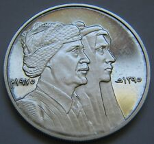 1395 AH 1975 Iraq Silver Medal Coin Commemorate Peace & Civil Role Kurdistan