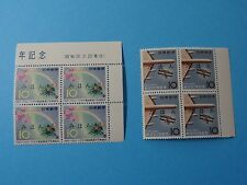 Stamps JAPAN * SC 699-700 * MIHON * Blocks of 4 Unused MNH * Rainbows & BiPlanes