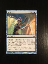 MTG MAGIC FIFTH DAWN ACQUIRE (JAPANESE) NM