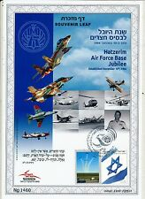 ISRAEL 2016 AIR FORCE BASE HATZERIM JUBILEE S/LEAF MINT