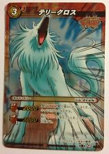 Toriko Miracle Battle Carddass TR02-02 SR