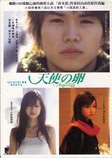 Angel's Egg DVD Hayato Ichihara Erika Sawajiri NEW R3 Eng Sub