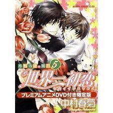 Sekaiichi Hatsukoi Onodera Ritsu no Baai #5 limited / NAKAMURA Shungiku w/DVD