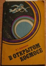 Russian Book Astronaut Rocket Open Space Man Ship Craft Cosmic Armor Cosmos Old