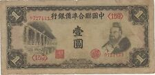 1941 1 ONE YUAN FEDERAL RESERVE BANK OF CHINA BANKNOTE NOTE MONEY BILL CASH WWII