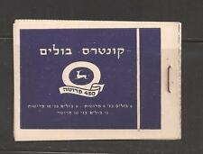 Israel 1953 Third Coins Booklet Bale B8 - Blank Back Cover