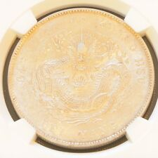 1908 China Chihli Peiyang Silver Dollar Dragon Coin NGC Y-73.2 AU 58