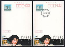 Japanese postal cards 1987, Quasi-Nationwide Echo Card, mint, one with FD cancel
