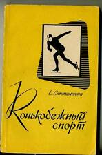 book Russian USSR ice skating speed skating for trainer