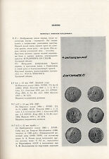 Rus' Imperia Russia Ancient Medieval 10-11 centuries Coin Reference Book Catalog