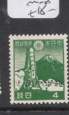 North Borneo Japanese Occupation SG J38 MNH (9dga)