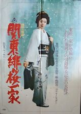 CHERRY BLOSSOM FIRE GANG Japanese movie poster JUNKO FUJI KEN TAKAKURA RARE SIZE