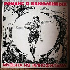 ALEKSANDER GRADSKY - ROMANCE ABOUT LOVERS / GATEFOLD !!! - MEGA RARE