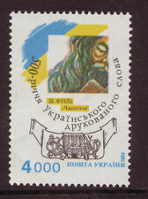 UKRAINE 1994 SG101 BOOK OF HOURS UNMOUNTED MINT, MNH