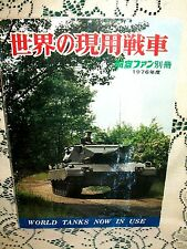 RARE! WORLD TANKS NOW IN USE KOKU-FAN SPECIAL~W/ FOLD-OUTS~JAPANESE M60A1 MBT