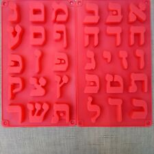 THE ORIGINAL HEBREW ALPHABET ALEF BET SILICONE ICE LETTER MOLD ALEPH BAIS
