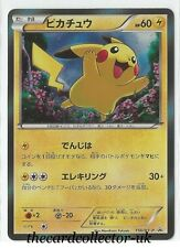 Japanese Pokemon Movie Commemoration Blister Pack PIKACHU Holo Promo 156/XY-P