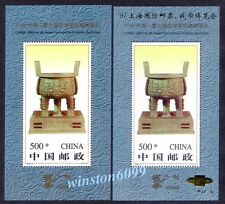 China PJZ-6 Overprint & 1996-11 International Stamp Exhibition Souvenir Sheet