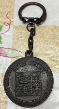 Rare Vintage Sim Lim Finance Metal Key Chain