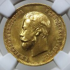 RUSSIA 10 ROUBLES 1911 RUSSIAN GOLD RUBLES NGC MS65 GEM