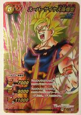 Dragon Ball Miracle Battle Carddass DB10 Super Omega 29