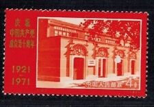"P R CHINA 1971 N12 ""The cultural revolution stamp "" MNH O.G."