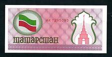 Tatarstan (P5b) 100 Rubles 1991 UNC