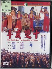 Shaw Brothers: The battle for the republic of China (Taiwan 1981) DVD TAIWAN