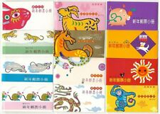 China Taiwan Stamp-(1992-2003)-New Year Stamps 12 Lunar booklet