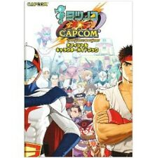Tatsunoko VS.CAPCOM CROSS GENERATION OF HEROES character Guide Book /Wii