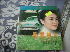a941981 Grace Chang 葛蘭  Sealed Movie VCD 香車美人 Our Dream Car