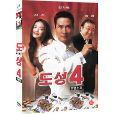 賭聖 3 無名小子: My Name Is Nobody, 2000 (DVD,All,New) Nick Cheung, Qi Shu, Wong Jing