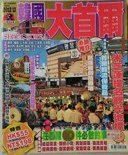 Seoul, Korea Travel Guide Book (Used)